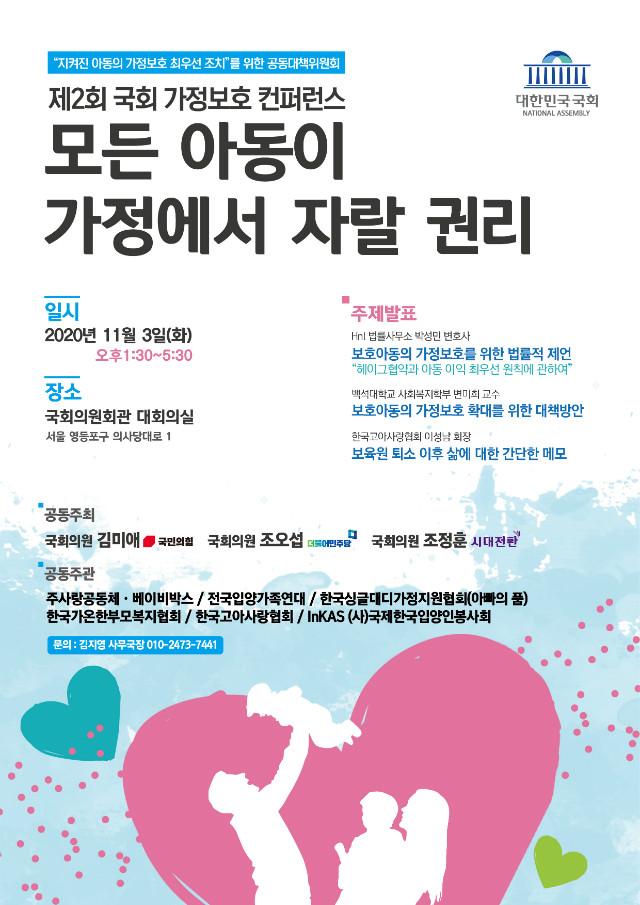 제2회  국회 가정보호컨퍼런스_포스터_참고용.jpg